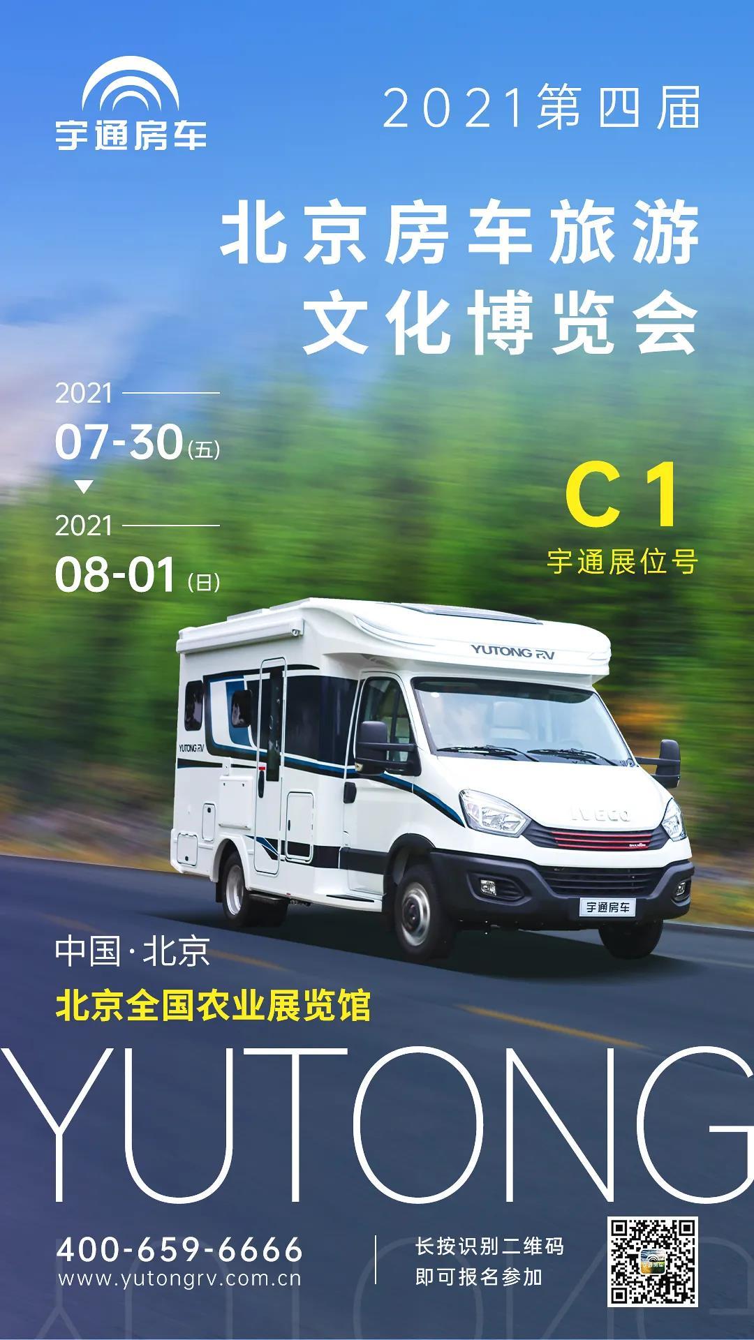 北京房车旅游文化博览会即将盛大开幕!相约北京,不见不散