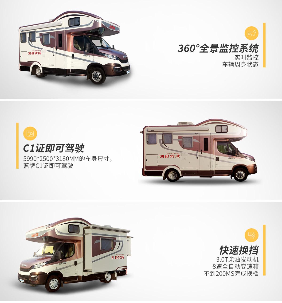 宇通C630大顶房车