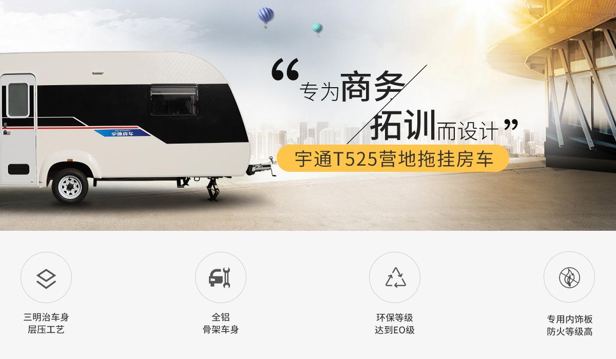 宇通T525营地拖挂房车