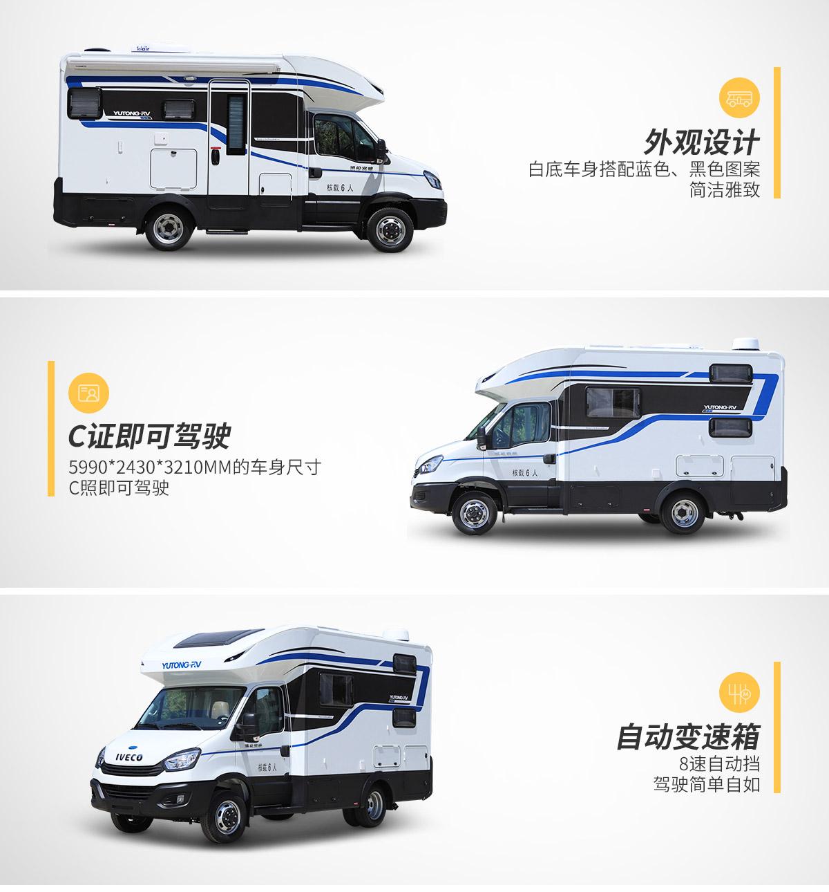 宇通C533小顶房车