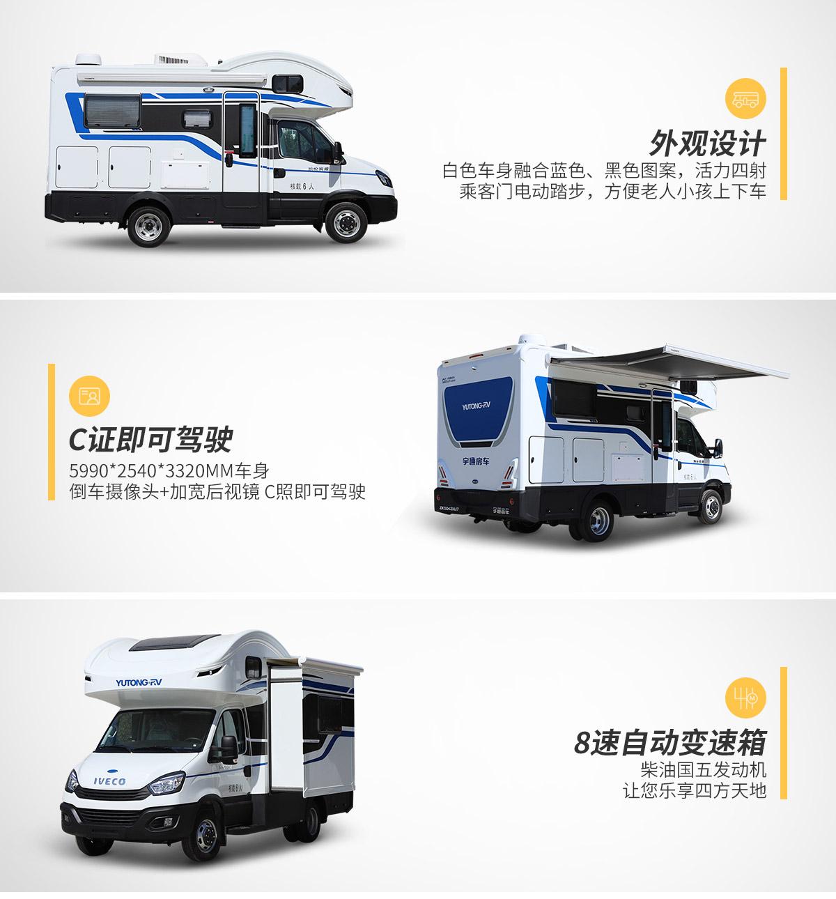宇通C533单拓展房车