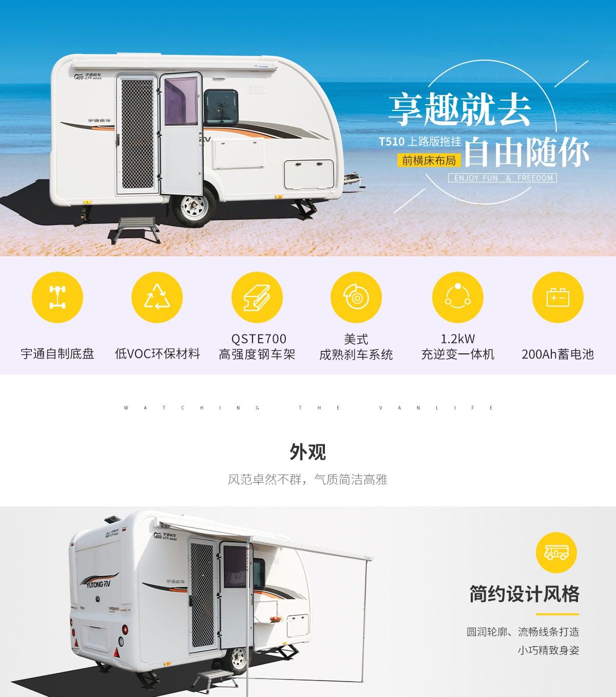宇通T510上路版拖挂(前横床布局)