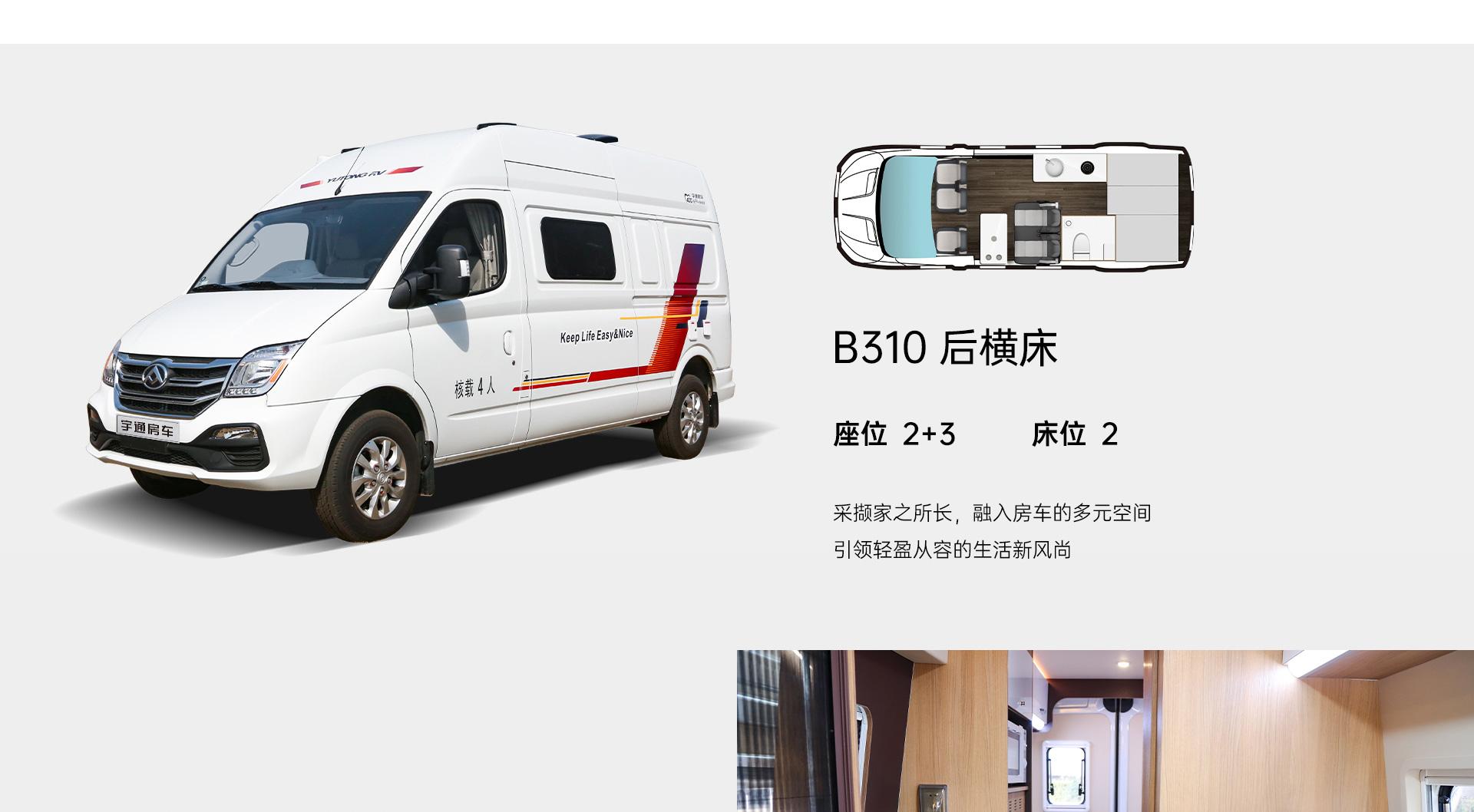 B310舒适版
