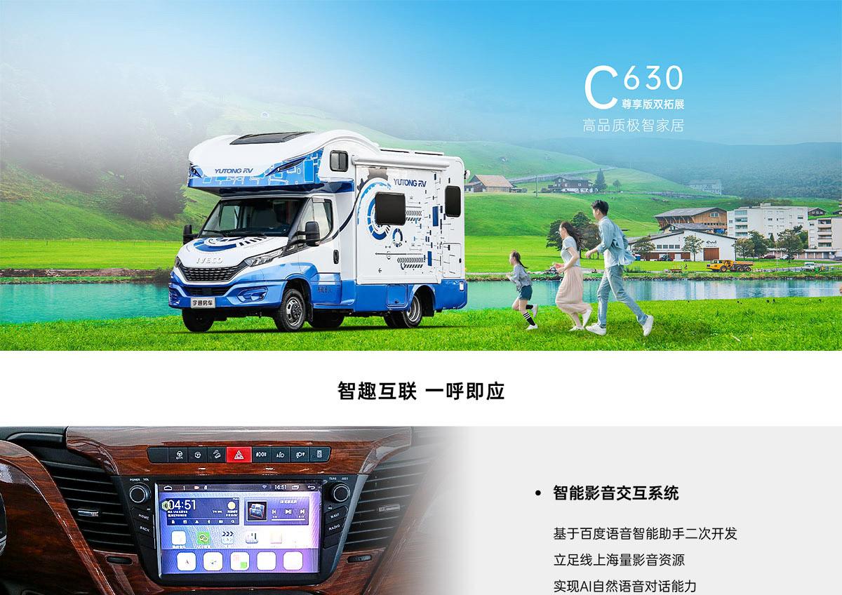 C630尊享版双拓展