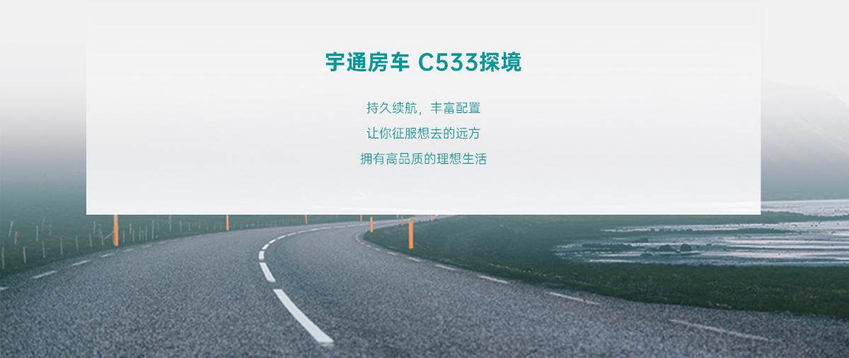 C533旗舰版小顶
