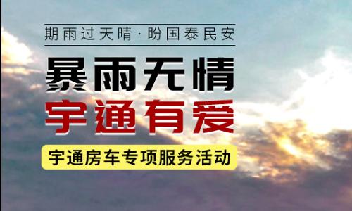 宇通房车启动专项行动,为受灾车友提供免费救援等服务